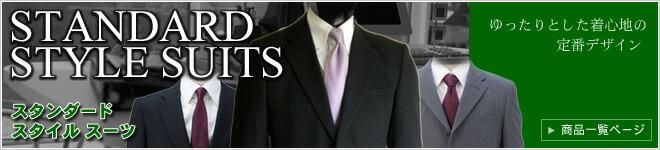 スタンダード スタイル スーツ