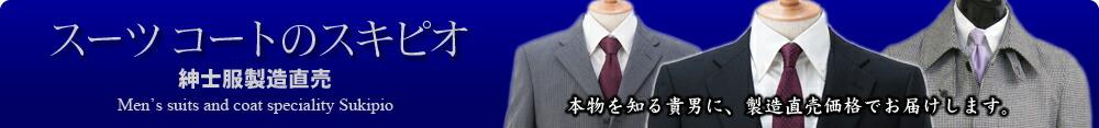 スーツ コートのスキピオ 紳士服製造販売