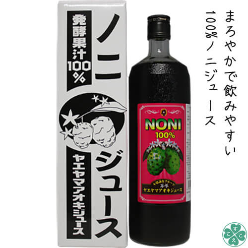 ノニジュース