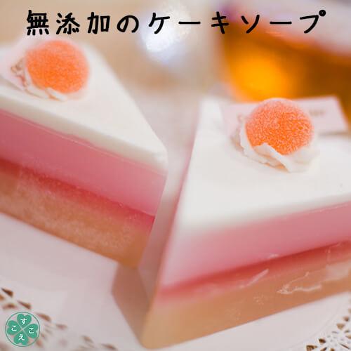 女性 プレゼント ケーキ石鹸