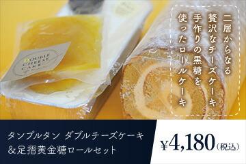 ダブルチーズケーキ&足摺黄金糖ロールのセット