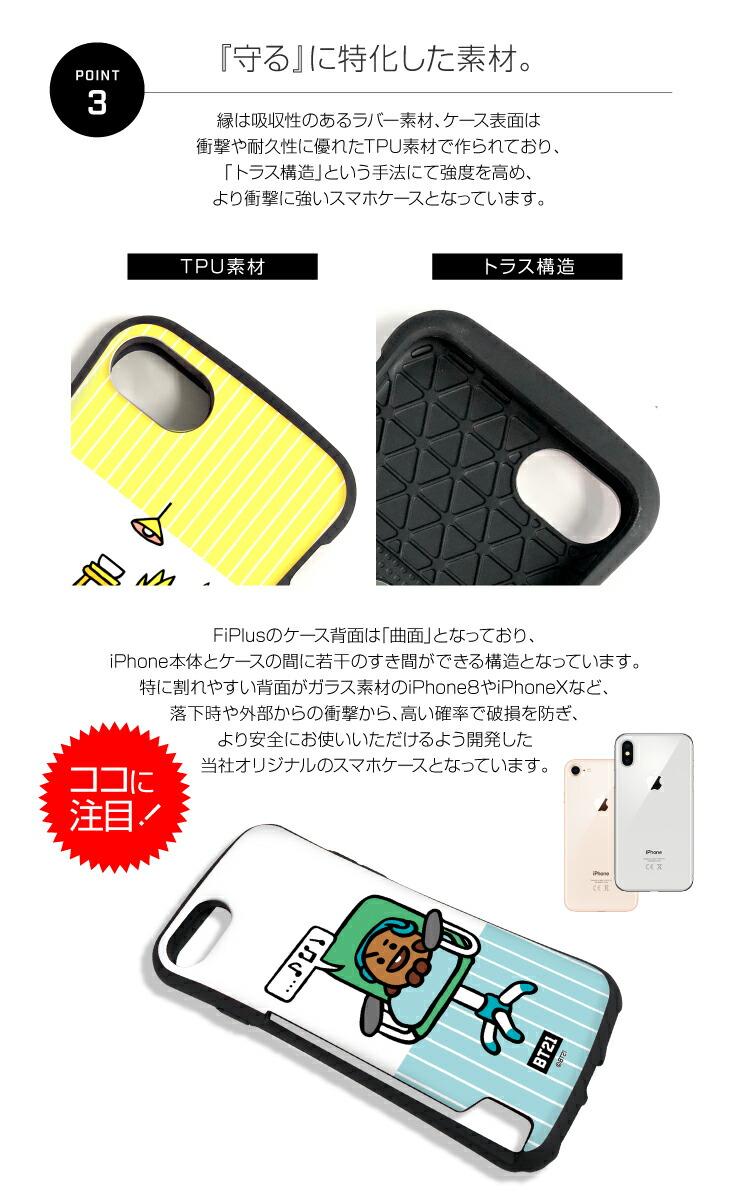 BT21デザインスマホケース
