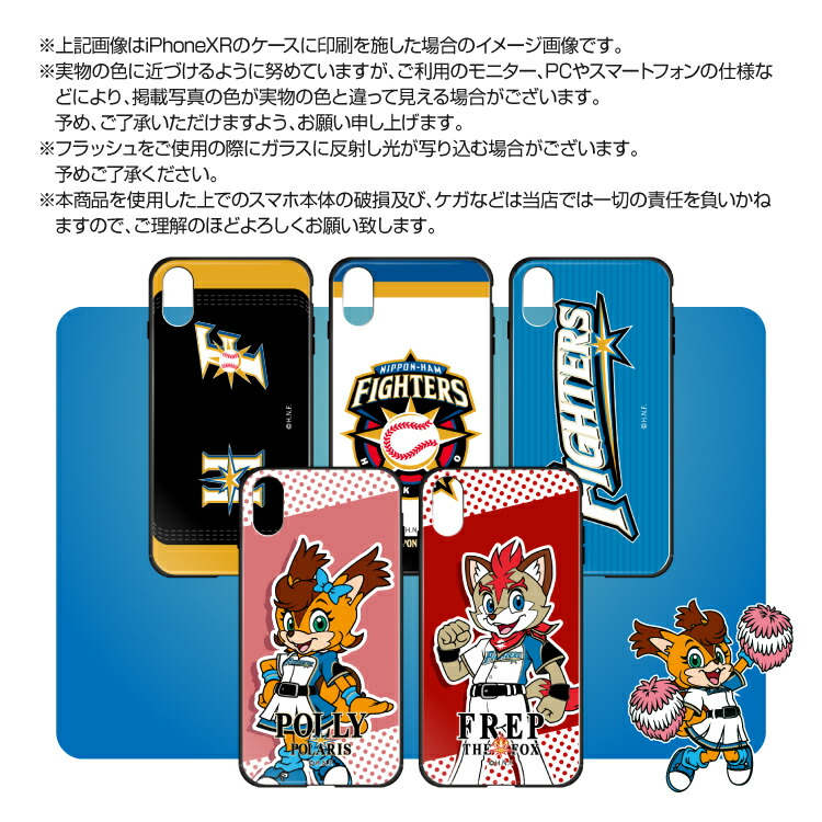 日本ハムファイターズロゴガラスハイブリッドケース