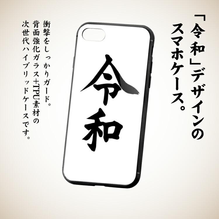 文字デザイン「令和」ガラスハイブリッドケース