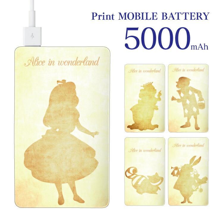 アリスデザインモバイルバッテリー