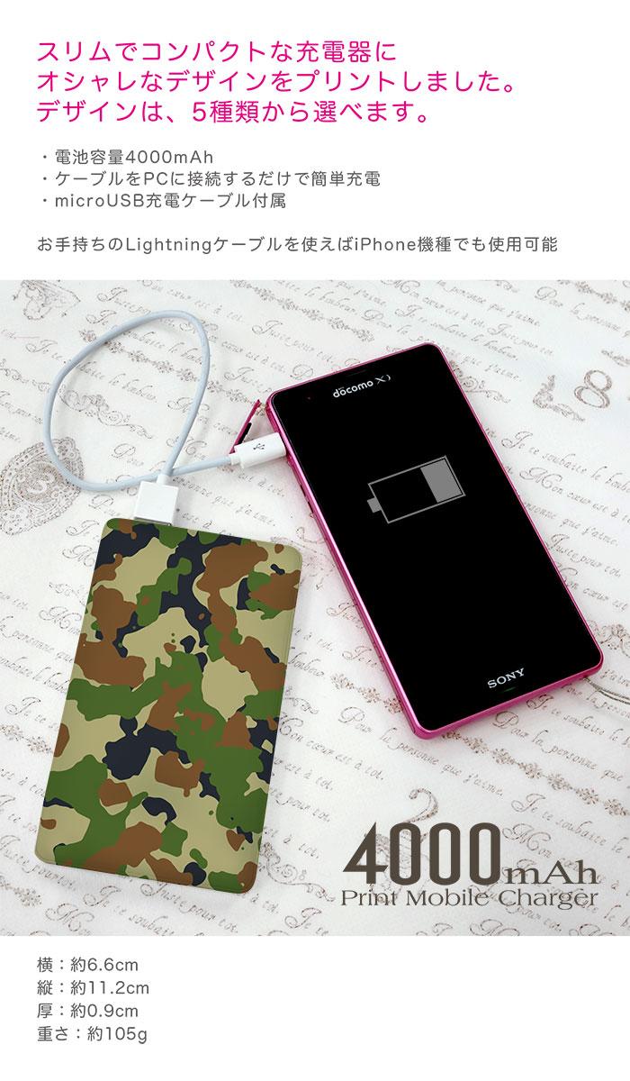 カモフラデザインモバイルバッテリー