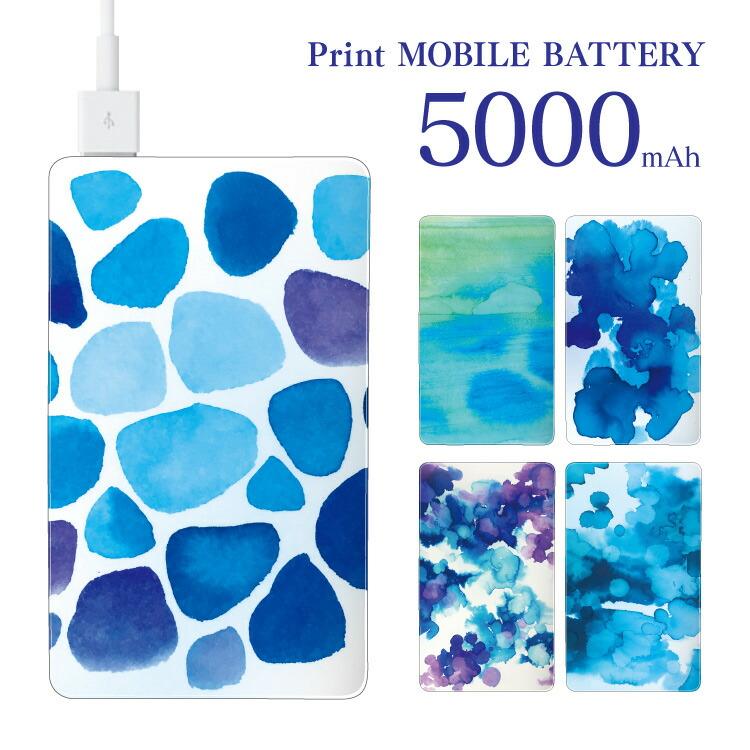 水彩寒色デザインモバイルバッテリー