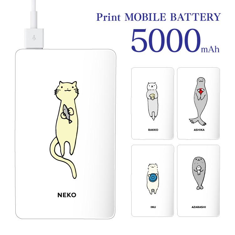 動物デザインモバイルバッテリー