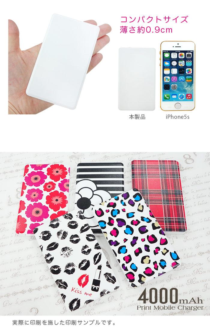 hareデザインモバイルバッテリー