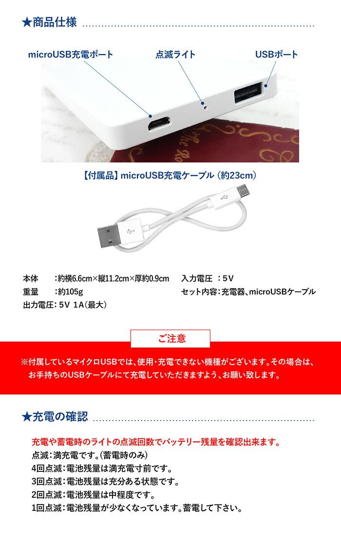 DeNAベイスターズデザインモバイルバッテリー