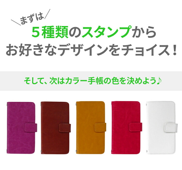 LINEスタンプポテ豆コラボデザイン手帳型スマホケース