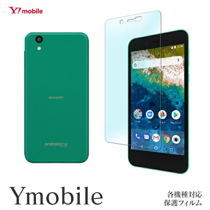 a0ea9f8153 Android One X3 X2 S4 S3 S2 S1 507SH 404KC 402LG Nexus6 Nexus5 302KC 302HW  保護フィルム スクリーンガード 液晶 保護 シール 貼り付け簡単 指紋がつきにくい