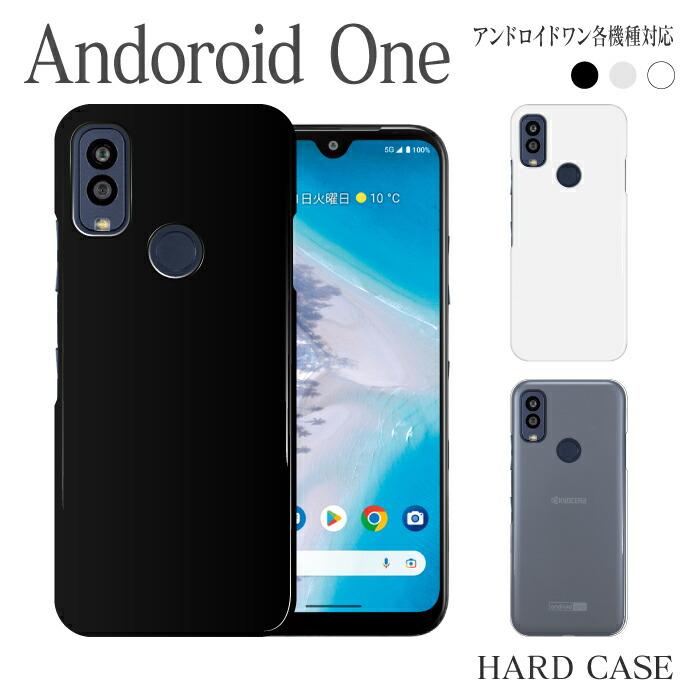 3f4cb26bca スマホケース ハード ケース Android one X5 X4 X3 X2 X1 S5 S4 S3 S2 S1 507SH ...
