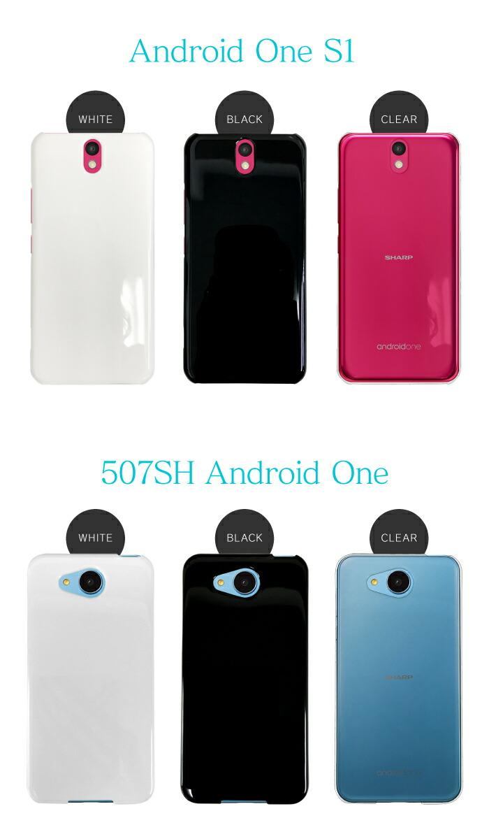 4c387370d5 ... スマホケース ハード ケース Android one X5 X4 X3 X2 X1 S5 S4 S3 S2 S1 507SH ...