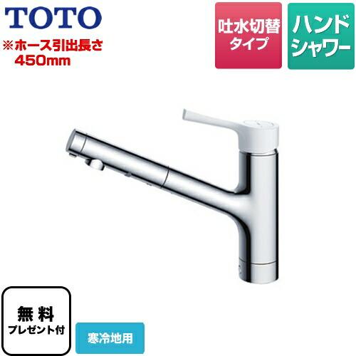 TOTO 台付シングルレバー混合栓 TLHG31AEF Hi-Gシリーズ (1穴・ポップアップ式) 洗面所用