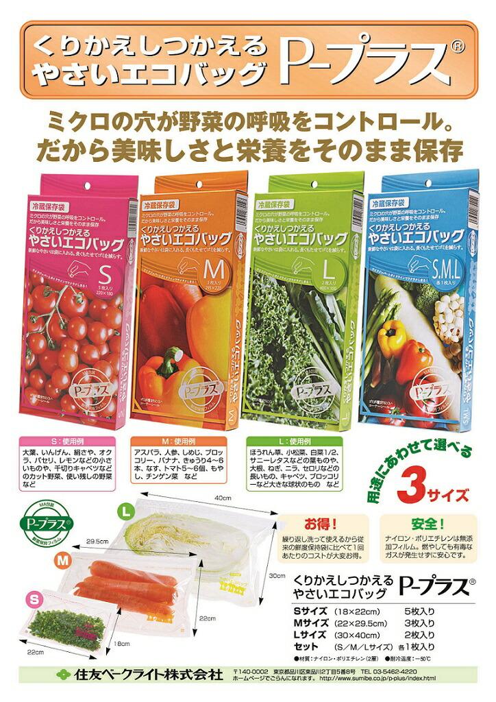 野菜保存用袋 やさいエコバッグ P-プラス