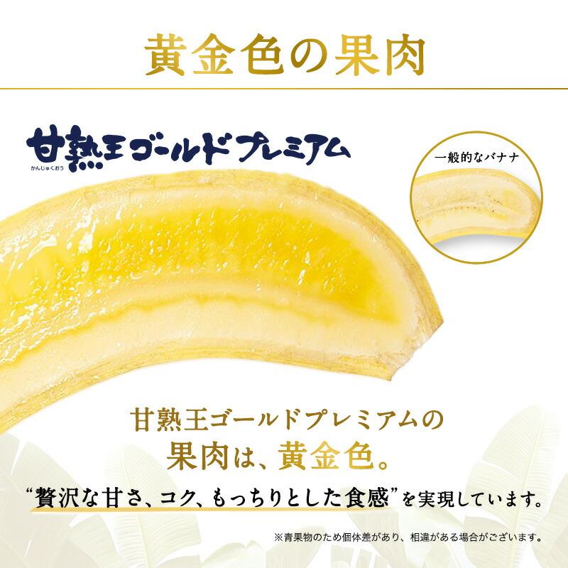 ゴールドプレミアム商品バナー04