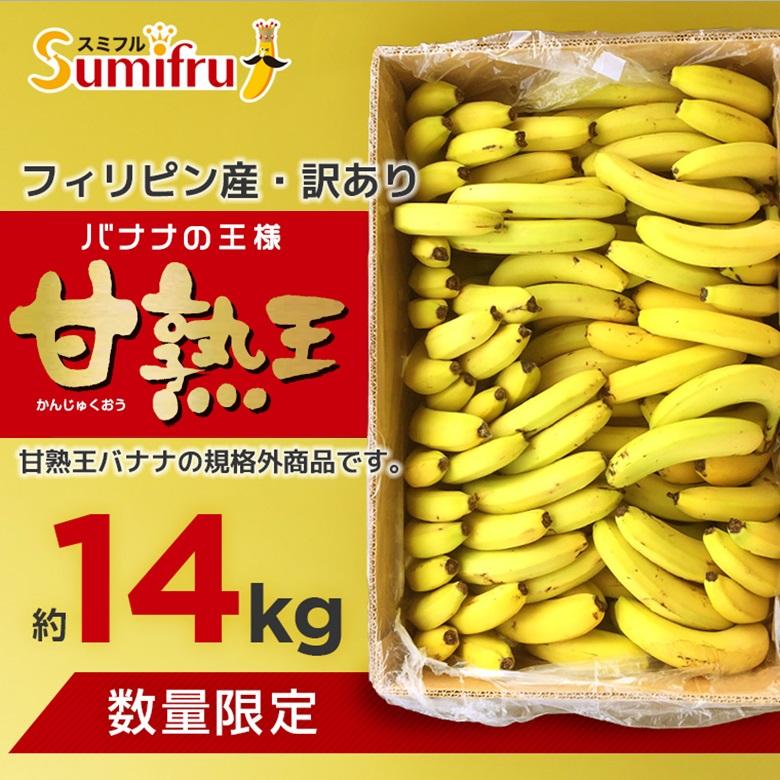 業務用バナナ