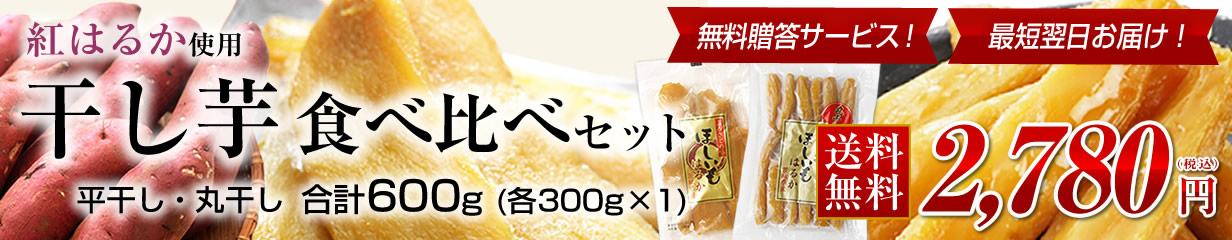 干し芋食べ比べセット合計600g