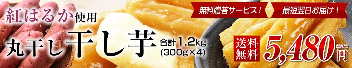 丸干し芋合計1200g