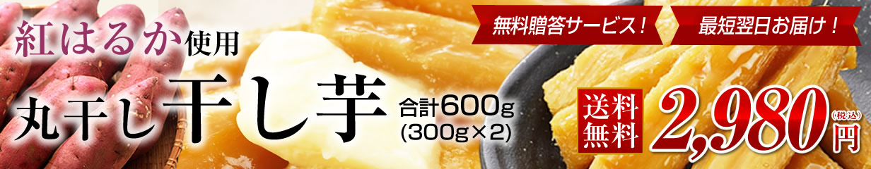 丸干し芋合計600g