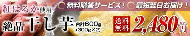干し芋合計600g