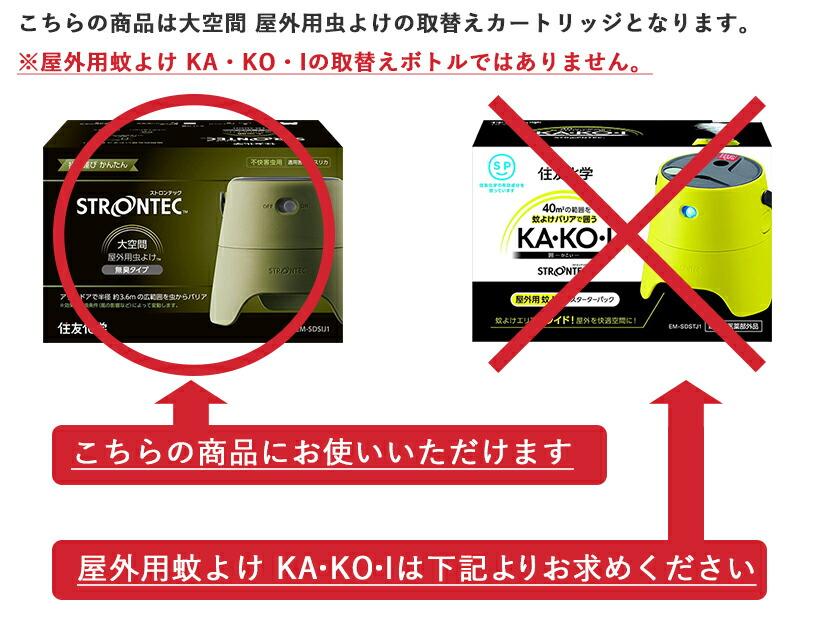 こちらの商品は大空間 屋外用虫よけの取替えカートリッジとなります。 ※屋外用蚊よけKA・KO・Iの取替えボトルではありません。