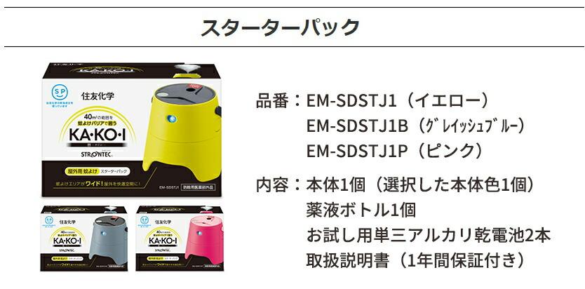 スターターパック内容:本体、薬剤ボトル1個、お試し用炭酸アルカリ乾電池2本、取扱説明書