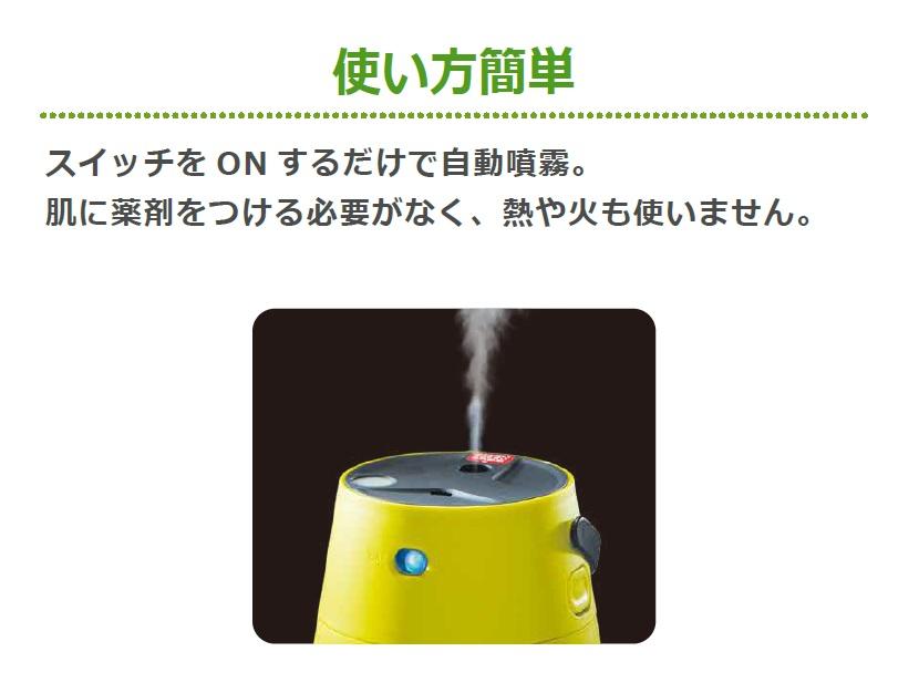 スイッチをオンするだけで自動噴霧