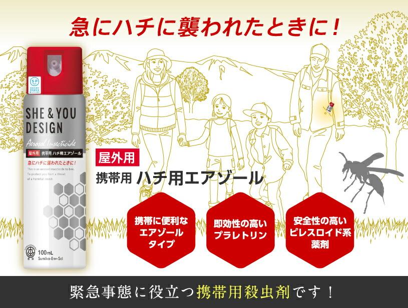 携帯用ハチ対策殺虫剤