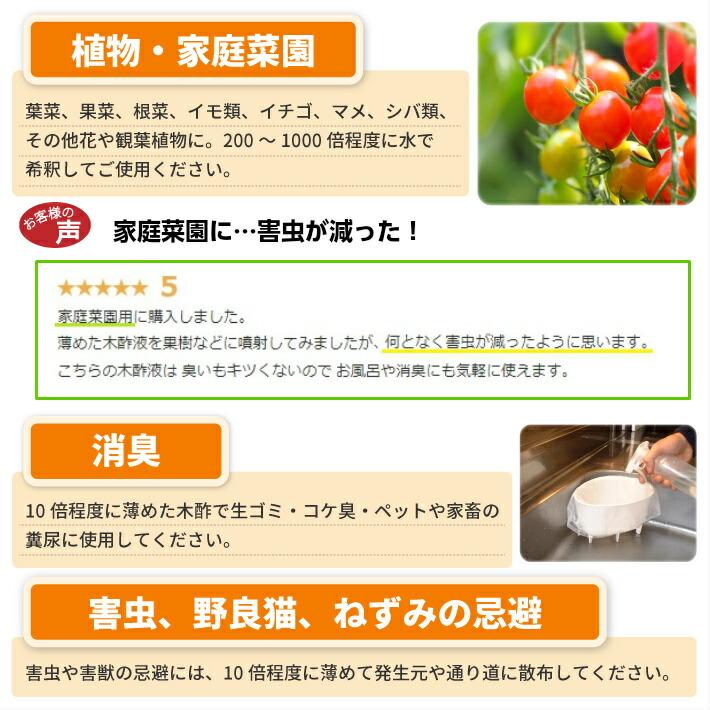 13-植物・消臭・害虫・害獣の忌避に
