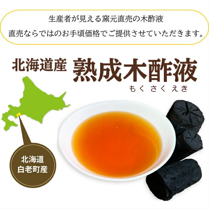 02-北海道白老産熟成木酢液。