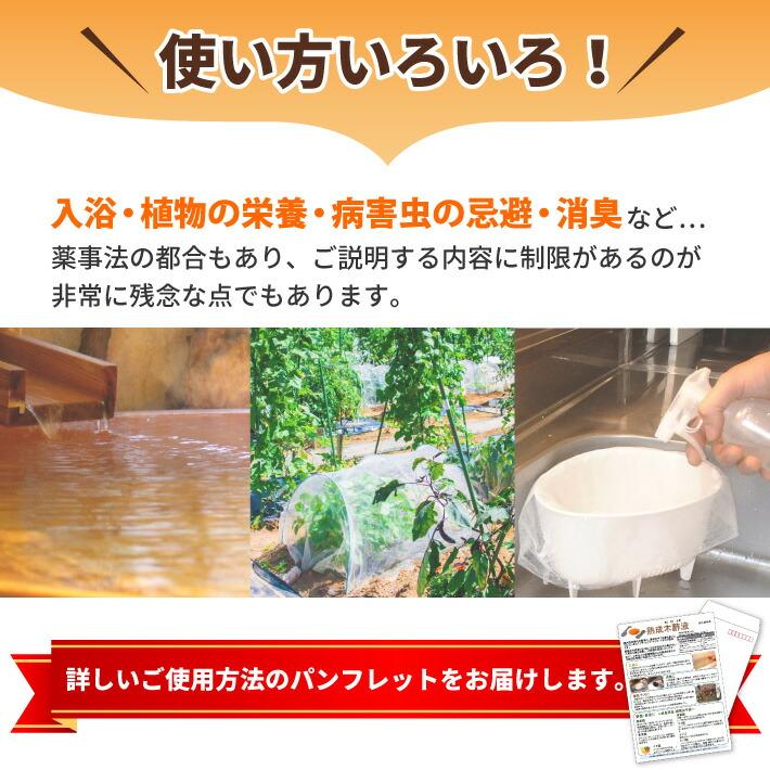 11-使い方色々!入浴、植物の栄養、秒海中の忌避、消臭など…詳しいご使用方法はクリックでご覧いただけます。