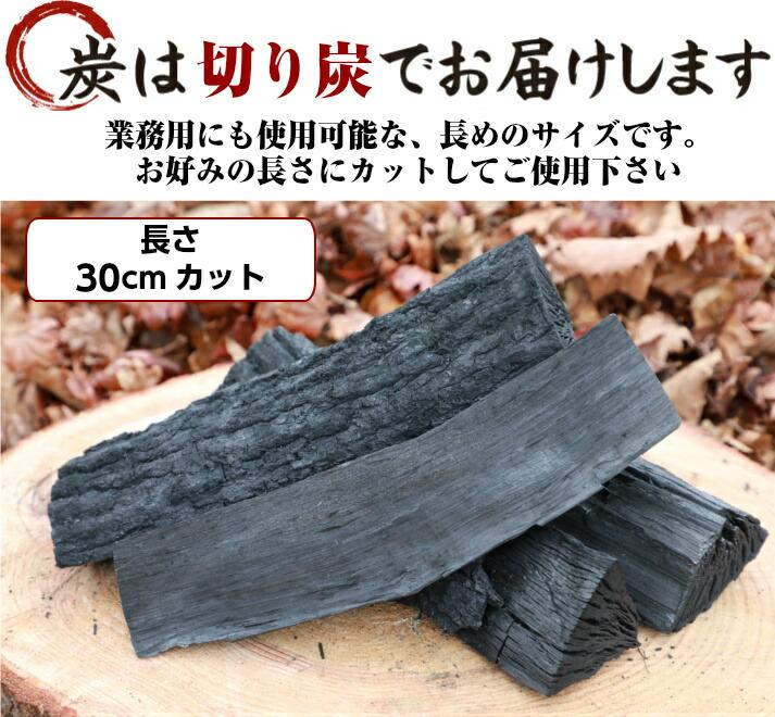 切り炭でお届けします〜30cmカット