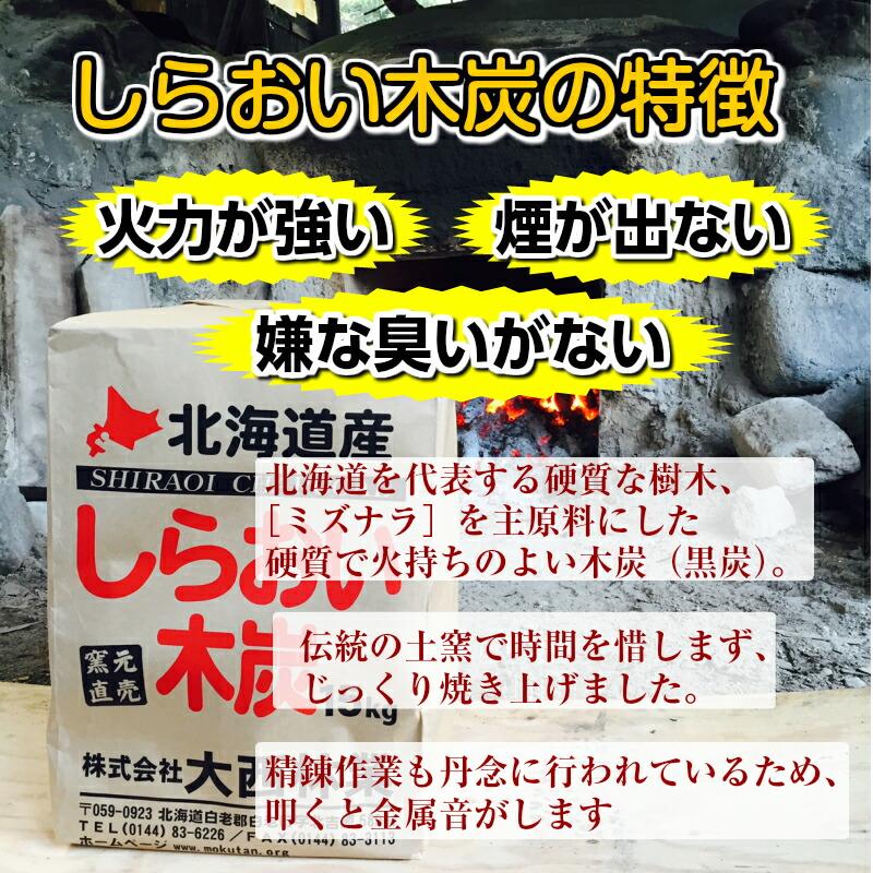 しらおい木炭の特徴(切)