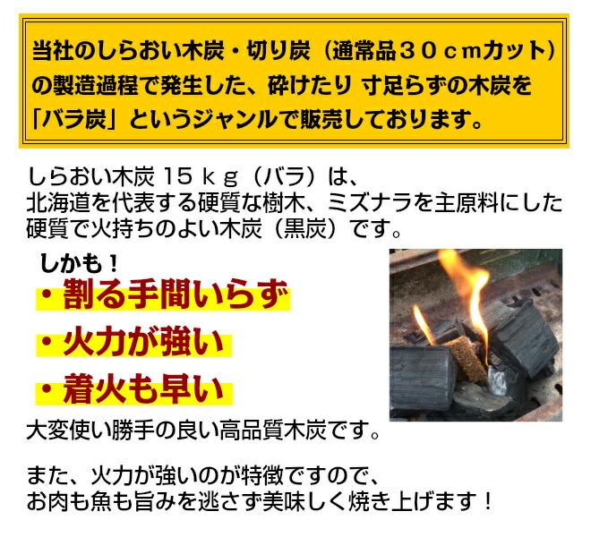 製造過程で発生した、砕けたり 寸足らずの木炭を「バラ炭」というジャンルで販売しております