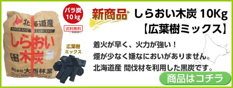 新商品・広葉樹ミックス10Kg