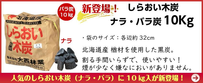 新登場!しらおい木炭ナラ・バラ10kg