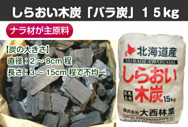 しらおい木炭15バラ炭