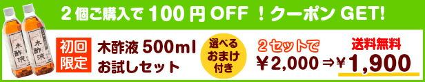 熟成木酢液500mlお試しセット2点で100円OFF!6/11(木)1:59まで