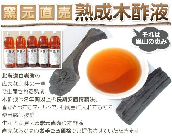 窯元直売 熟成木酢液