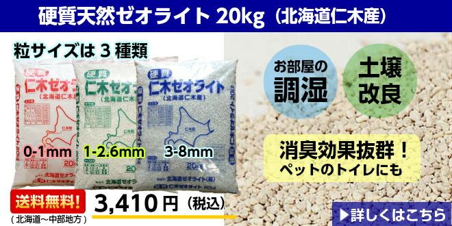 北海道産 天然硬質ゼオライト 20kg