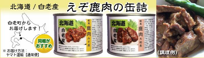 エゾ鹿肉の缶詰