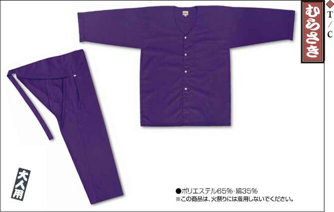 ヒモ上下T/Cセット 紫