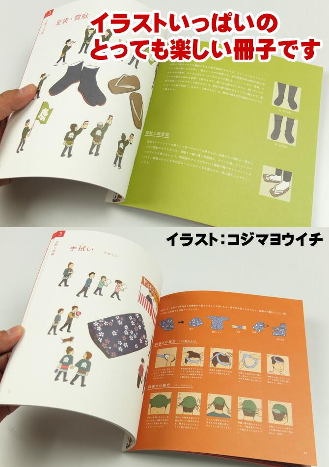 イラストいっぱいのとっても楽しいお祭り用品ノウハウ冊子です
