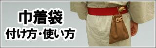 巾着袋の付け方・使い方