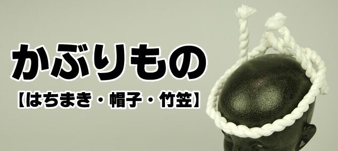 かぶりもの(はちまき・帽子・竹笠)