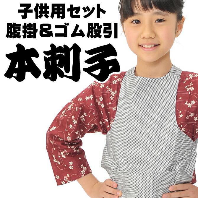 子供用 本刺子腹掛・ゴム股引セット