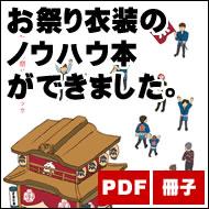 はじめてのお祭り応援ブック〜お祭り用品ノウハウ本〜