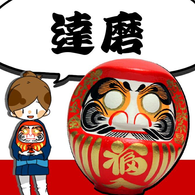 達磨(だるま)・選挙用だるま